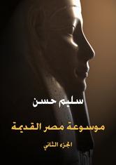 موسوعة مصر القديمة (الجزء الثاني): في مدنية مصر وثقافتها في الدولة القديمة والعهد الإهناسي سليم حسن