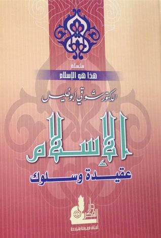 الإسلام عقيدة وسلوك شوقي أبو خليل