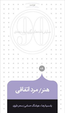 هنر / مرد اتّفاقی Yasmina Reza