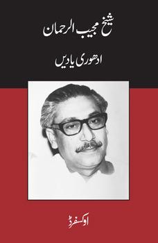 ادھوری یادیں [Adhoori Yaadein] Sheikh Mujibur Rahman