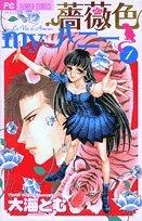 薔薇色myハニー 1 Tomu Ohmi