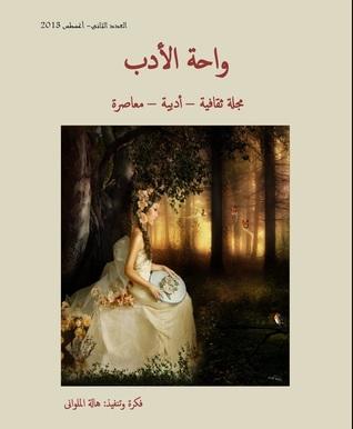 مجلة واحة الأدب العدد الثانى هالة الملوانى