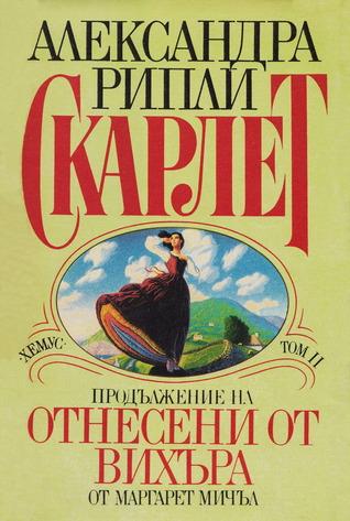 """Скарлет: Продължение на """"Отнесени от вихъра"""" от Маргарет Мичъл — том ІІ  by  Alexandra Ripley"""