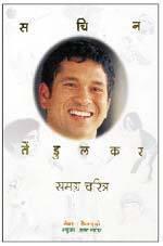 Sachin Tendulkar:सचिन तेंडुलकर  by  Anant Manohar
