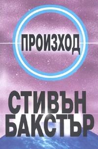 Произход (Многообразие, #3) Stephen Baxter