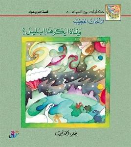 الدخان العجيب  by  أحمد نجيب