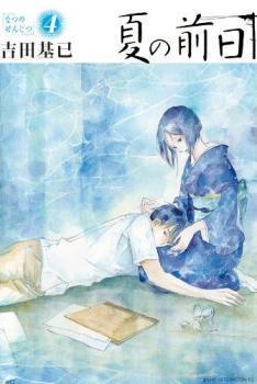 夏の前日 4 (Natsu No Zenjitsu #4) Motoi Yoshida