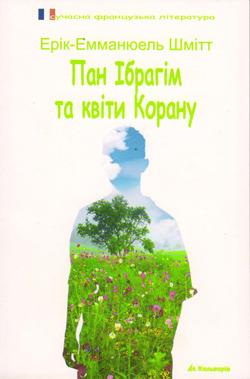 Пан Ібрагім та квіти Корану  by  Éric-Emmanuel Schmitt
