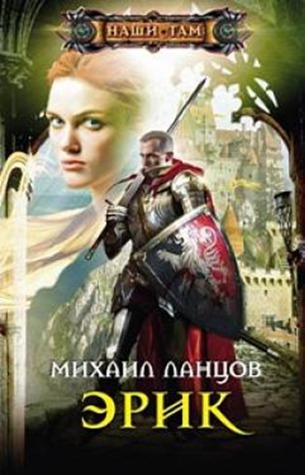 Эрик  by  Михаил Алексеевич Ланцов