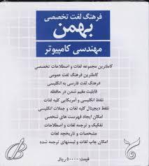 فرهنگ لغت تخصصی بهمن مهندسی کامپیوتر Bahman Softwares