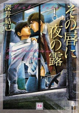 その唇に夜の露 [Sono Kuchibiru ni Yoru no Tsuyu]  by  Youki Fukai