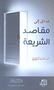 مدخل إلى مقاصد الشريعة أحمد الريسوني