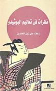 نظرات في تعاليم البوشيدو  by  علاء علي زين العابدين