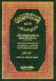 تحفة الأحوذي بشرح جامع الترمذي  by  محمد عبد الرحمن بن عبد الرحيم المباركفوري