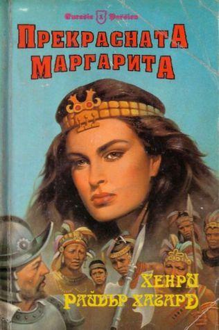 Прекрасната Маргарита  by  H. Rider Haggard