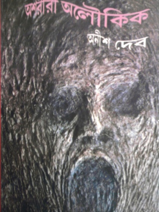 অশরীরী অলৌকিক  by  Anish Deb