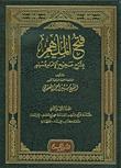 فتح الملهم بشرح صحيح الإمام مسلم  by  شبير أحمد العثماني