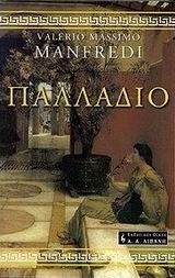 Παλλάδιο  by  Valerio Massimo Manfredi