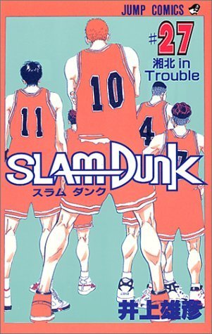 スラムダンク 27: Shohoku in trouble [Suramu Danku] (Slam Dunk, #27)  by  Takehiko Inoue