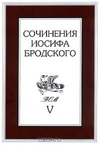 Сочинения Иосифа Бродского. Том V Joseph Brodsky