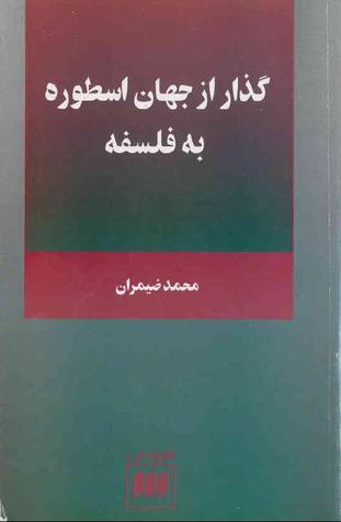 گذار از جهان اسطوره به فلسفه  by  محمد ضیمران