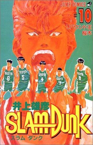 Slam Dunk, Vol. 10 Takehiko Inoue