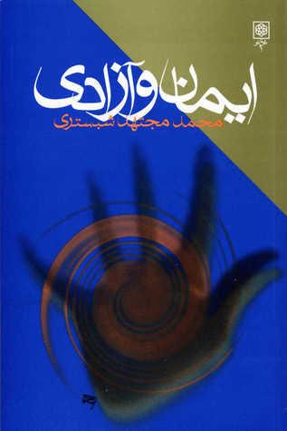 ایمان و آزادی  by  محمد مجتهد شبستری