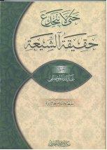 حتى لا ننخدع: حقيقة الشيعة  by  عبد الله الموصلي