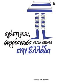 Αγάπη μου, συρρίκνωσα την Ελλάδα Lena Divani