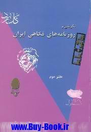 نگرشی بر روزنامههای فکاهی ایران - دفتر  دوم  by  غلامحسین مراقبی