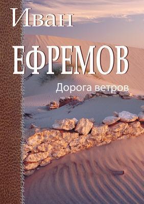 Doroga Vetrov Ivan Antonovich Efremov