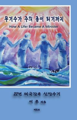 A Lifer Became a Minister: 22 Year Testimonial of Incarceration in America  by  Lee Born