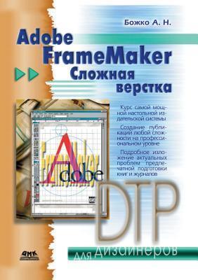 Adobe FrameMaker сложная верстка  by  А.Н. Божко