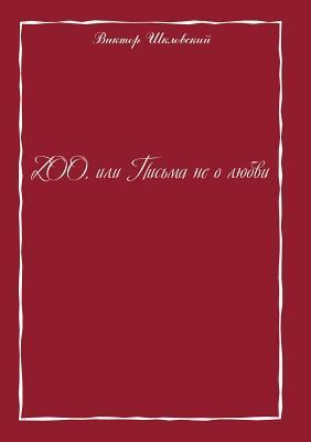 Zoo. Pisma Ne O Lyubvi  by  V B Shklovskij