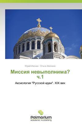 Missiya Nevypolnima? Ch.1  by  Ivonin Yuriy