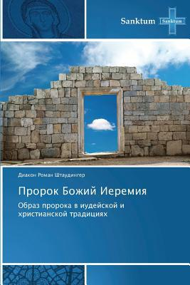 Prorok Bozhiy Ieremiya Shtaudinger Diakon Roman