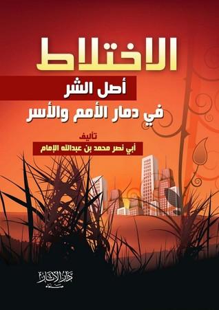 الاختلاط أصل الشر في دمار الأمم والأسر  by  محمد بن عبد الله الإمام