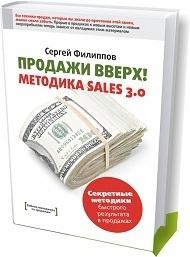 Продажи вверх! Методика SALES 3.0  by  Филиппов С.Г.