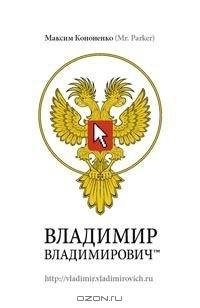 Владимир Владимирович™  by  Максим Кононенко