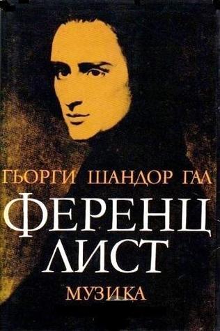 Ференц Лист  by  György Sándor Gál