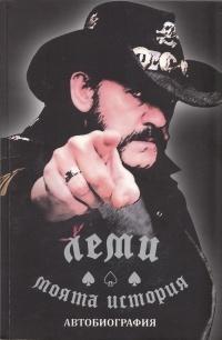 Леми - моята история. Автобиография Lemmy Kilmister
