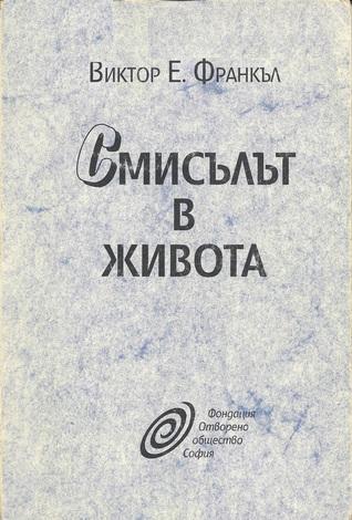 Смисълът в живота : Увод в логотерапията  by  Viktor E. Frankl