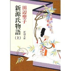 Shin Genji Monogatari (Volume 1)  by  Murasaki Shikibu