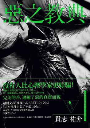 惡之教典 - 上  by  Yusuke Kishi