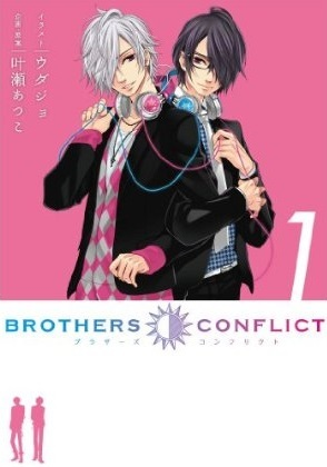 Brothers Conflict (BroCon, #1)  by  Mizuno Takeshi