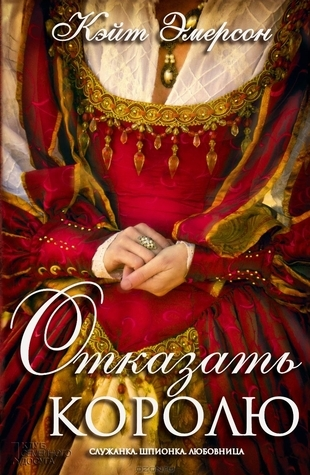 Отказать королю (Secrets of the Tudor Court, #5)  by  Kate Emerson