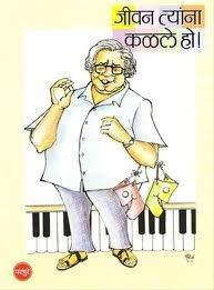 Jeevan Tyana Kalale Ho  by  P.L. Deshpande