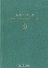 Избранные Сочинения  by  Anton Chekhov