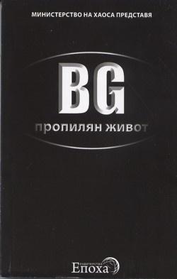 BG Пропилян Живот  by  Даниела Иванова