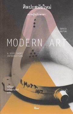 ศิลปะสมัยใหม่ : ความรู้ฉบับพกพา David Cottington
